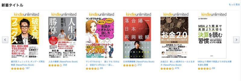 9頻繁に【新着】読み放題タイトルが更新される!