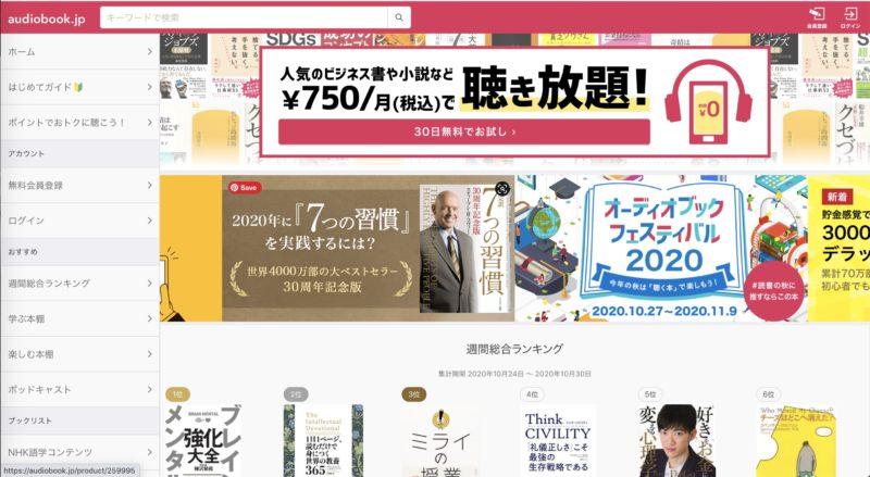 audiobook.jpのTOP