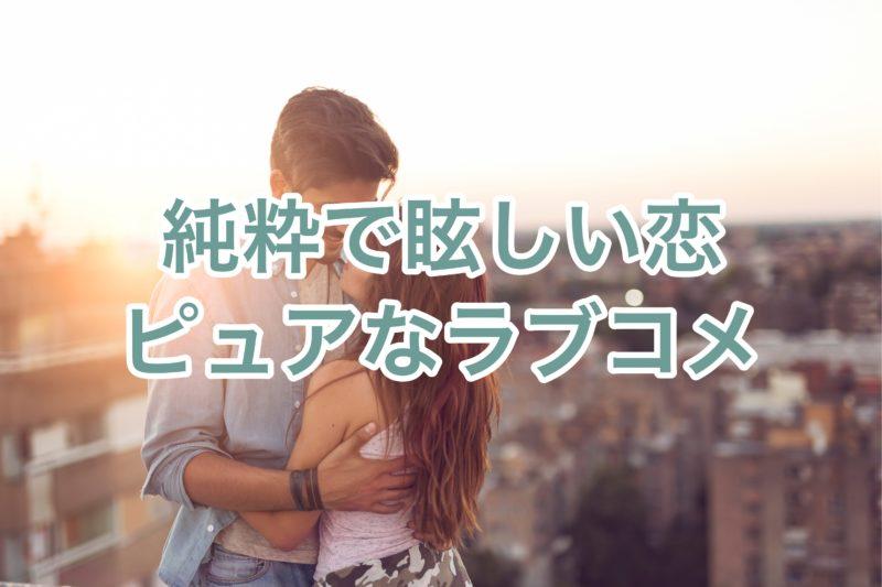 ピュアな恋イメージ