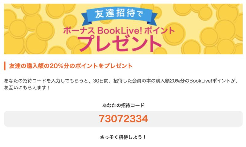 BookLive!の招待コード