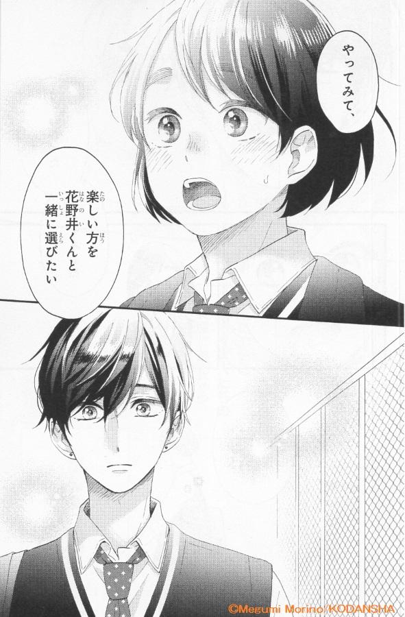 『花野井くんと恋の病』コマ6