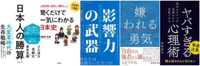 audiobook.jpの教養本