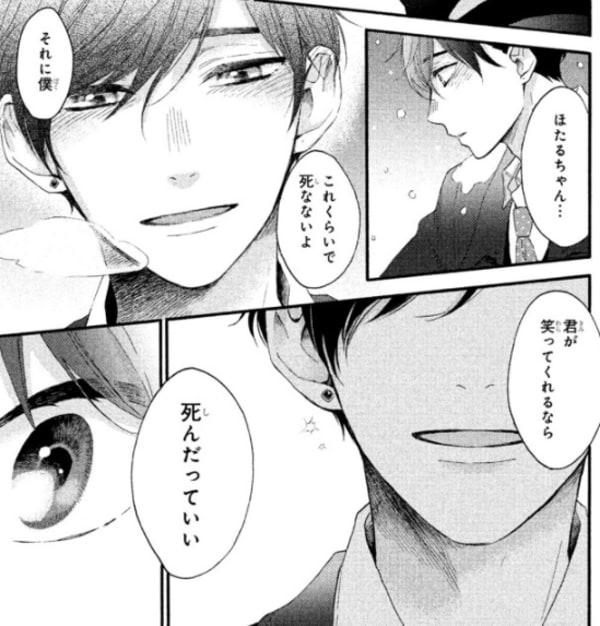 『花野井くんと恋の病』コマ1