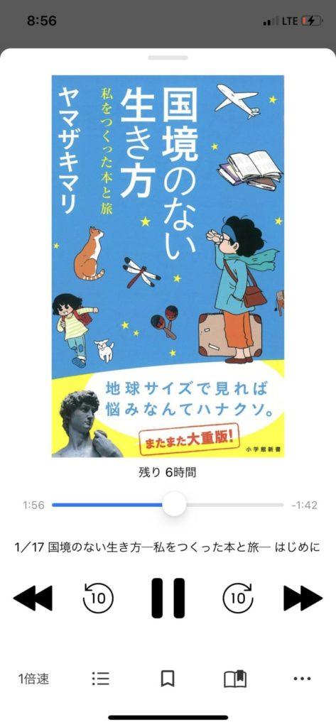 audiobook.jpの付箋機能
