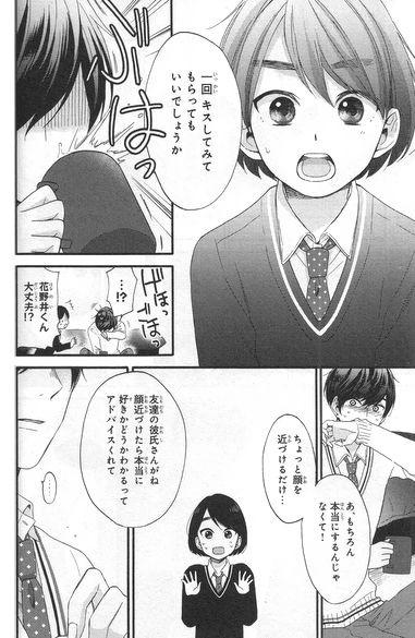 『花野井くんと恋の病』コマ4