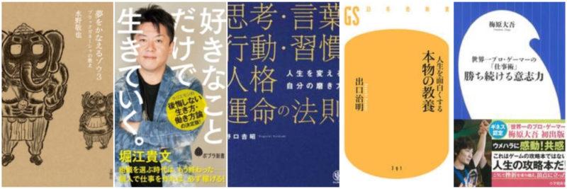 audiobook.jpの自己啓発本