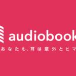 audiobook.jpのロゴ