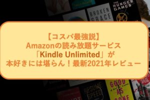 Kindle Unlimitedのアイキャッチ