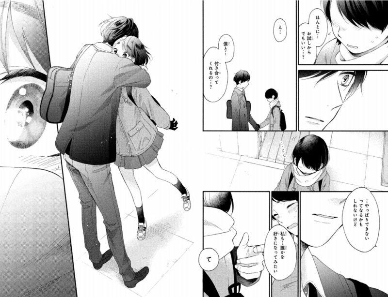 『花野井くんと恋の病』コマ3