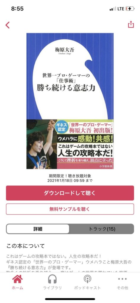 audiobook.jpの試し聴き