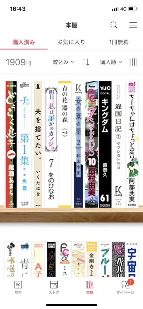 ebookjapanのリーダーアプリの「本棚」背表紙表示