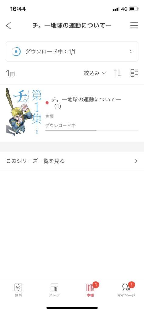 ebookjapanのリーダーアプリの「本棚」ページの本