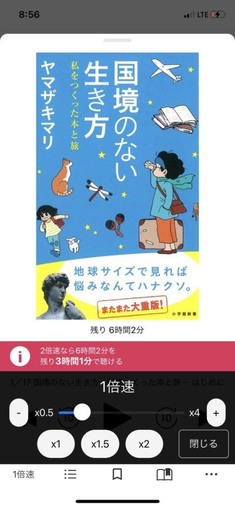 audiobook.jpの再生速度調整