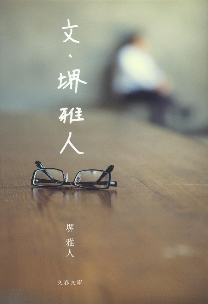 『文・堺雅人』サムネイル