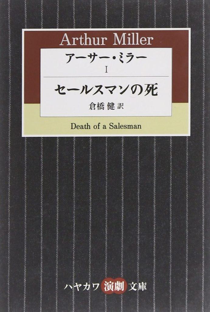 『セールスマンの死』サムネイル