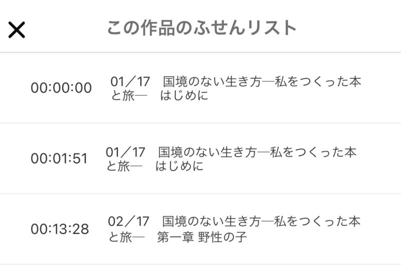 audiobook.jpの付箋機能2