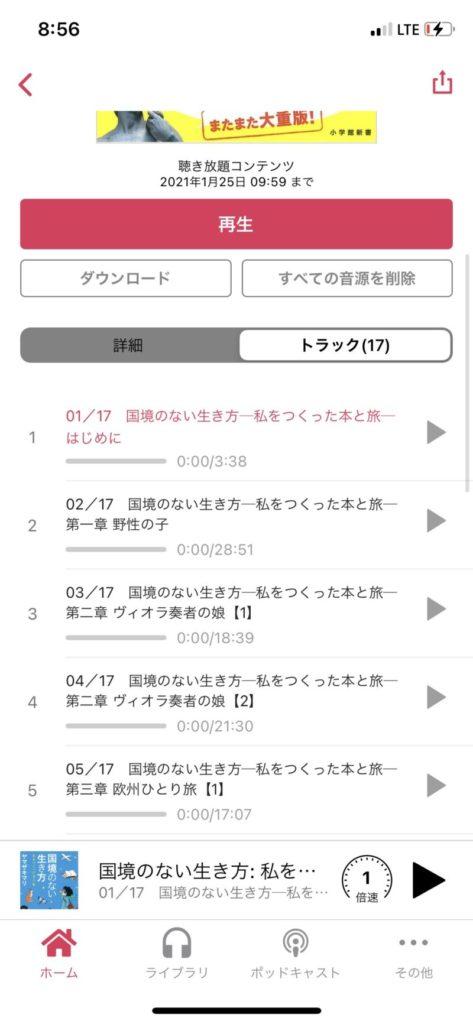 audiobook.jpのチャプター再生機能