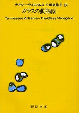 『ガラスの動物園』サムネイル