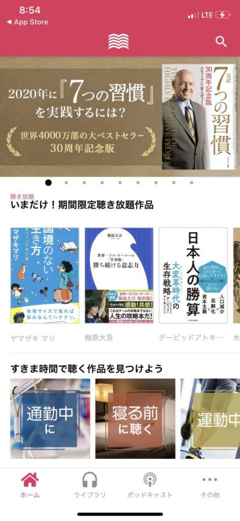 audiobook.jpのラインナップ