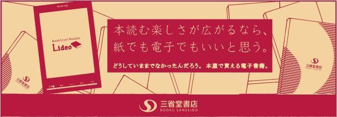 三省堂書店との提携バナー