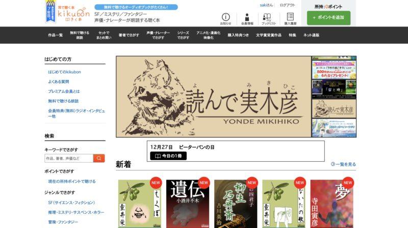kikubonのTOPページ