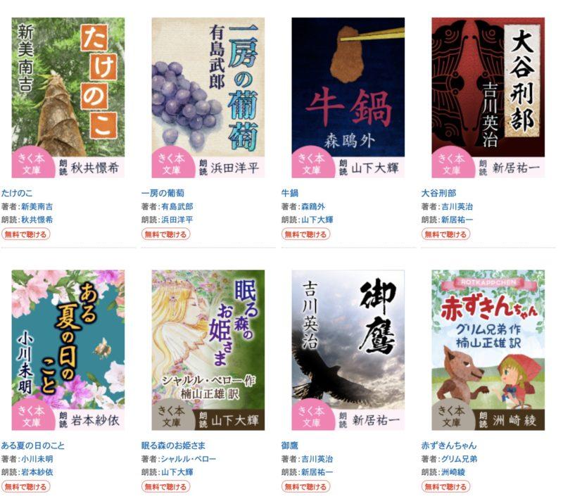 kikubonのラインナップ:短編小説