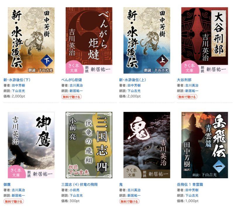 kikubonのラインナップ:歴史・時代劇