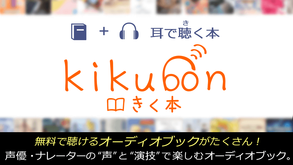 kikubonのアイキャッチロゴ