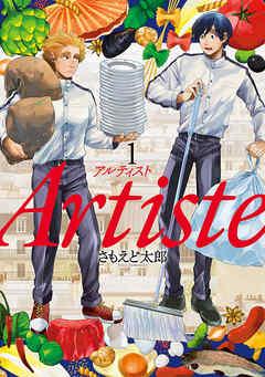 『Artiste』サムネイル