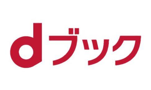dブックのロゴ