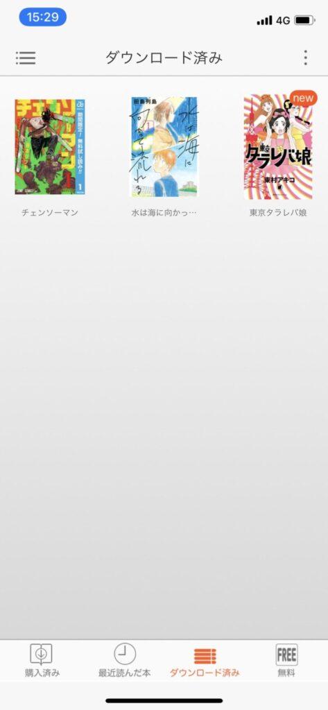 コミックシーモアの本棚アプリのダウンロード済み画面
