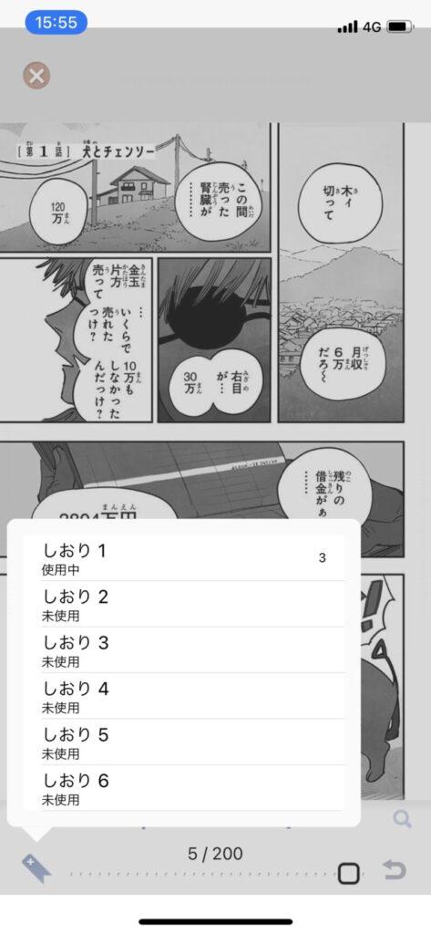 コミックシーモアの本棚アプリの読書画面のしおり機能
