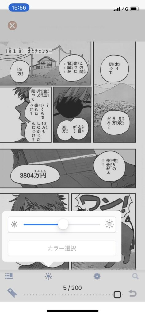 コミックシーモアの本棚アプリの読書画面の明るさ調節機能