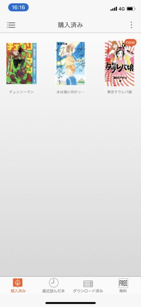 コミックシーモアの本棚アプリの購入済み画面