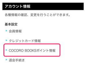 cocoro booksポイント情報