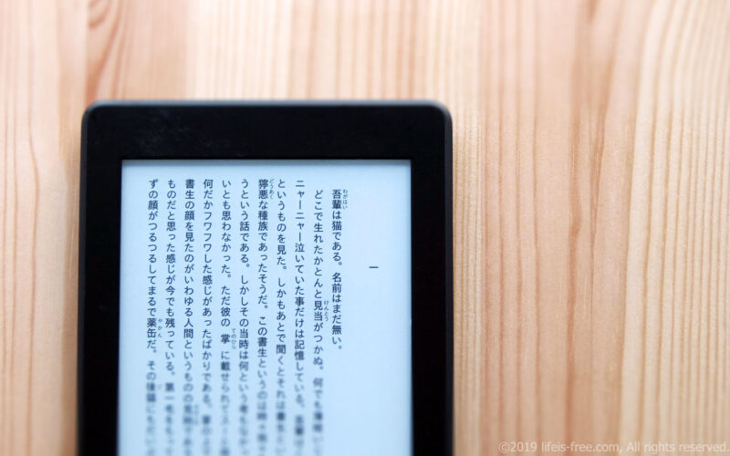 kindle paper whiteの空き容量を確認する方法とは?