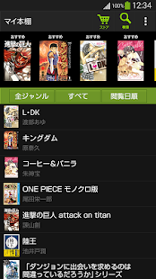 dブックアプリのマイ本棚