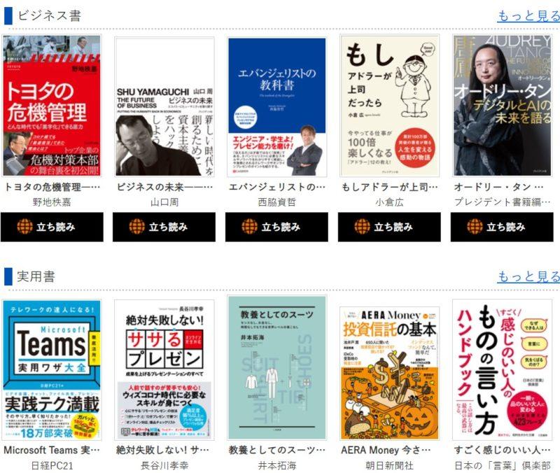 cocoro booksのビジネス書