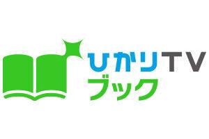 ひかりTVブックのロゴ