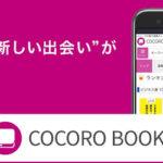 COCORO BOOKSのロゴ