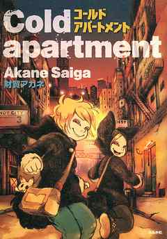 『Cold Apartment』サムネイル