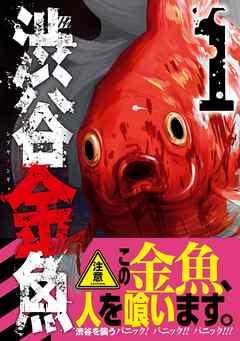 『渋谷金魚』サムネイル
