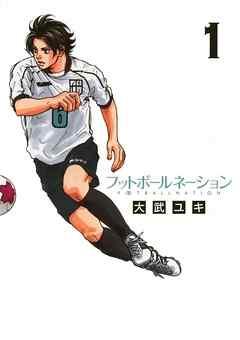 『フットボールネーション』サムネイル