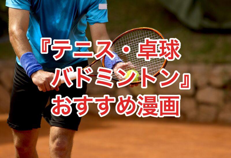 テニス・卓球・バドミントンのイメージ