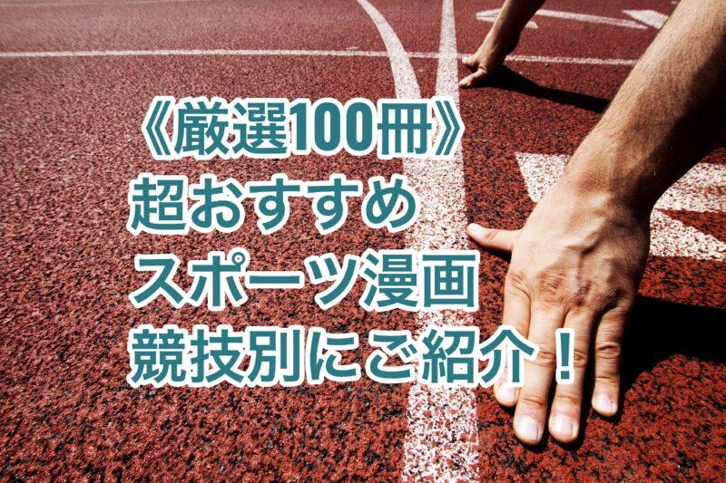 厳選100冊版スポーツ漫画アイキャッチ