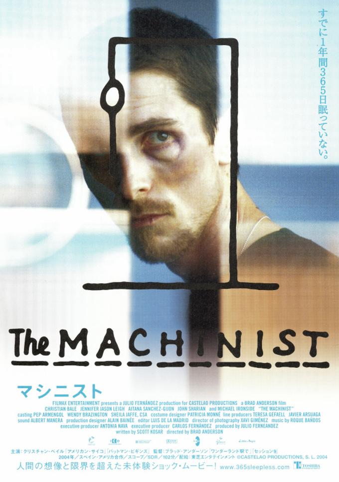 『マシニスト』サムネイル