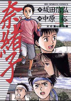 『奈緒子』サムネイル
