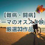 難病・闘病映画のアイキャッチ