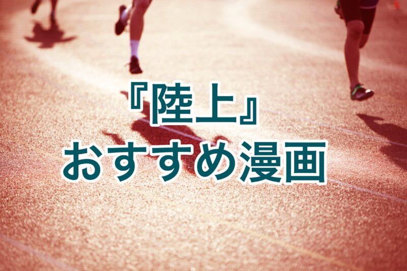 陸上競技のイメージ