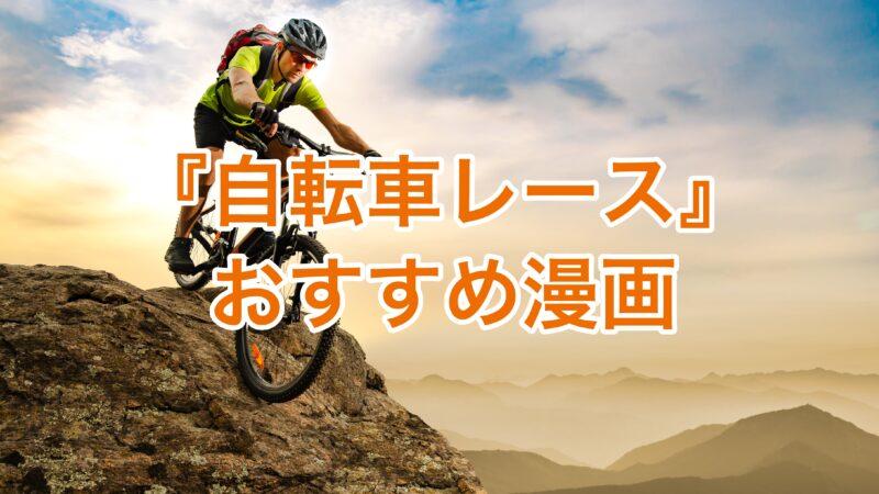 自転車レースのイメージ